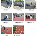 塑胶跑道施工